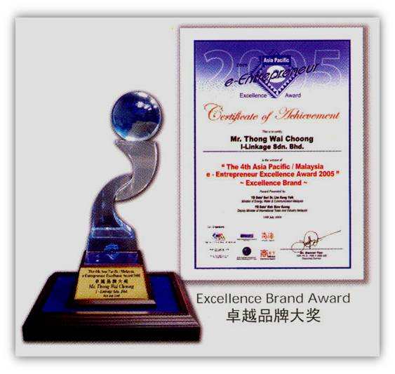 Excellent_Brand_Award_2004